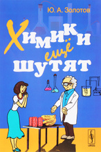 Химики ещё шутят, Ю. А. Золотов