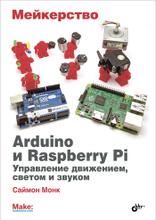 Мейкерство. Arduino и Raspberry Pi. Управление движением, светом и звуком, Саймон Монк