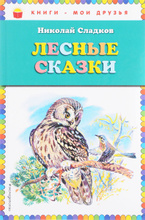 Лесные сказки, Николай Сладков
