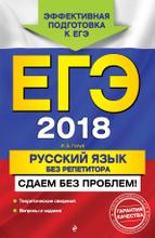 ЕГЭ-2018. Русский язык без репетитора. Сдаем без проблем!, И. Б. Голуб