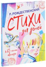Стихи для детей, Р. Рождественский