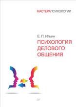 Психология делового общения, Е. П. Ильин