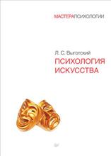 Психология искусства, Л. С. Выготский