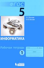 Информатика. 5 класс. Рабочая тетрадь. В 2 частях. Часть 1, Л. Л. Босова, А. Ю. Босова