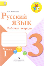 Русский язык. 3 класс. Рабочая тетрадь. В 2 частях. Часть 1, В. П. Канакина