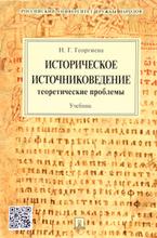 Историческое источниковедение. Теоретические проблемы. Учебник, Н. Г. Георгиева