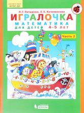 Игралочка. Математика для детей 4-5 лет. Часть 2, Л. Г. Петерсон, Е. Е. Кочемасова