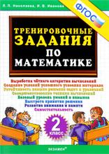 Математика. 2 класс. Тренировочные задания, Л. П. Николаева, И. В. Иванова