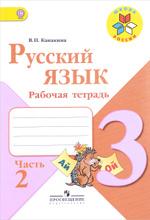 Русский язык. 3 класс. Рабочая тетрадь. В 2 частях. Часть 2, В. П. Канакина