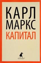 Капитал, Карл Маркс
