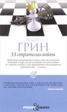 33 стратегии войны, Роберт Грин