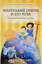 Маленький принц и его роза. Терапевтические сказки, О. В. Хухлаева, О. Е. Хухлаев
