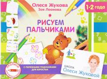 Рисуем пальчиками, Олеся Жукова, Зоя Леонова
