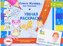 Умная раскраска, Олеся Жукова, Зоя Леонова