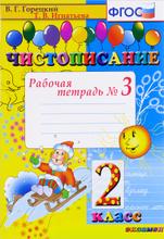 Чистописание. 2 класс. Рабочая тетрадь №3, Т. В. Игнатьева