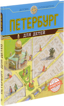 Петербург для детей, Елена Первушина