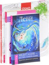 Раскрась свою жизнь! Чудо воображения. Медитация (комплект из 3 книг), Ошо, Рудигер Дальке, Джоэл и Мишель Леви