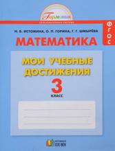 Математика. 3 класс. Мои учебные достижения. Контрольные работы, Н. Б. Истомина, О. П. Горина, Г. Г. Шмырева