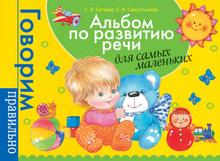 Альбом по развитию речи для самых маленьких, С. В. Батяева, Е. В. Савостьянова