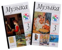 Музыка. 3 класс. Учебник. В 2 частях (комплект из 2 книг + CD),