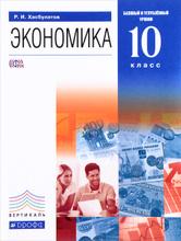 Экономика. 10 класс. Базовый и углубленный уровни. Учебник, Р. И. Хасбулатов