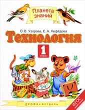 Технология. 1 класс. Учебник, О. В. Узорова, Е. А. Нефедова