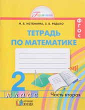 Математика. 2 класс. Рабочая тетрадь. В 2 частях. Часть 2, Н. Б. Истомина, З. Б. Редько
