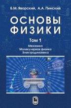 Основы физики. Учебник. В 2 томах. Том 1. Механика. Молекулярная физика. Электродинамика, Б. М. Яворский, А. А. Пинский