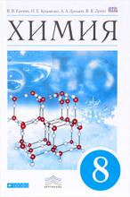 Химия. 8  класс. Учебник, В. В. Еремин, Н. Е. Кузьменко, А. А. Дроздов, В. В. Лунин