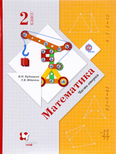 Математика. 2 класс. Учебник. В 2 частях. Часть 2, В. Н. Рудницкая, Т. В. Юдачева