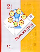 Математика. 2класс. Учебник. В 2 частях. Часть 1, В. Н. Рудницкая, Т. В. Юдачева