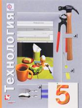 Технология. 5класс. Учебник, Н. В. Синица, П. С. Самородский, В. Д. Симоненко, О. В. Яковенко