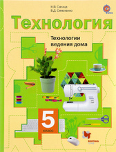 Технология. Технологии ведения дома. 5класс. Учебник, Н. В. Синица, В. Д. Симоненко