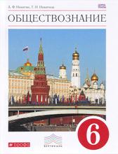 Обществознание. 6 класс. Учебник, А. Ф. Никитин, Т. И. Никитина