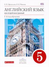 Английский язык как второй иностранный. 5 класс. 1-й год обучения. Учебник, О. В. Афанасьева, И. В. Михеева