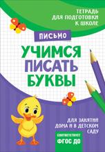 Учимся писать буквы, И. С. Артюхова