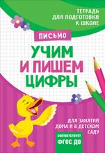 Учим и пишем цифры, И. С. Артюхова