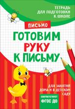 Готовим руку к письму, И. С. Артюхова