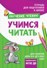 Учимся читать, И. С. Артюхова