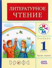 Литературное чтение. 1 класс. Учебник. Часть 1, Г. М. Грехнева, К. Е. Корепова