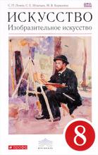 Искусство. Изобразительное искусство. 8 класс. Учебник, С. П. Ломов, С. Е. Игнатьев, М. В. Кармазина