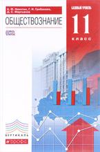 Обществознание. 11 класс. Базовый уровень. Учебник, А. Ф. Никитин, Г. И. Грибанова, Д. С. Мартьянов
