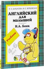 Английский для малышей. Учебник, И. А. Шишкова, М. Е. Вербовская