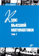 Курс высшей математики. Том 1, В. И. Смирнов