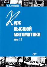 Курс высшей математики. Том 2, В. И. Смирнов