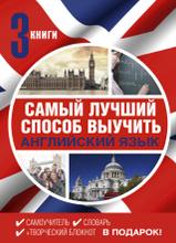 Самый лучший способ выучить английский язык (комплект из 3 книг),