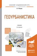 Геоурбанистика. Учебник, Перцик Е.Н.