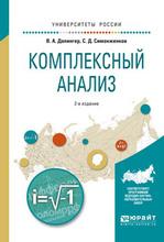 Комплексный анализ. Учебное пособие для вузов, Далингер В.А., Симонженков С.Д.