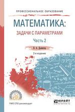 Математика. Задачи с параметрами. Учебное пособие. В 2 частях. Часть 2, Далингер В.А.