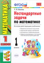 Математика. 1 класс. Нестандартные задачи. Ко всем действующим учебникам, Т. П. Быкова
